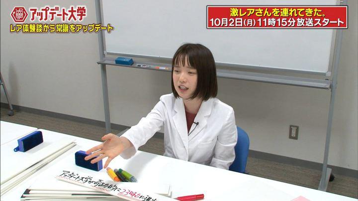 2017年09月27日弘中綾香の画像28枚目