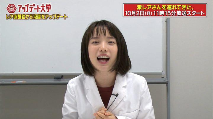 2017年09月27日弘中綾香の画像29枚目
