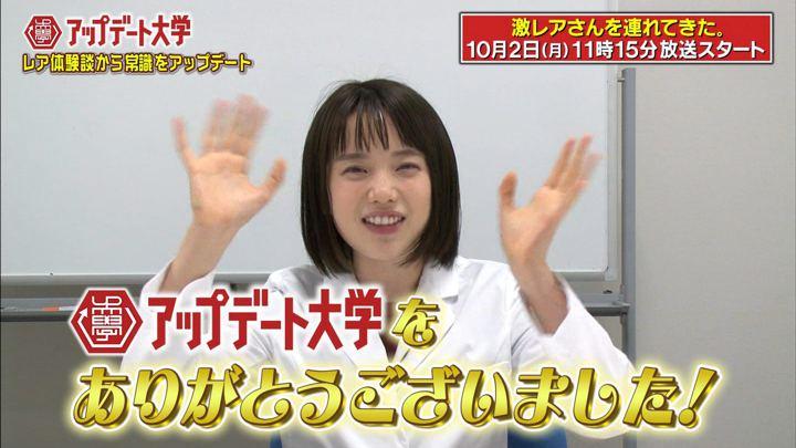 2017年09月27日弘中綾香の画像31枚目