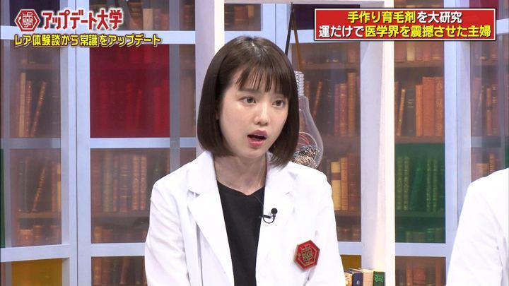 2017年09月06日弘中綾香の画像01枚目