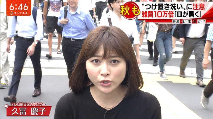 2017年09月08日久冨恵子の画像02枚目
