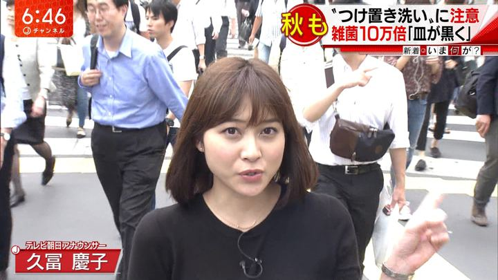 2017年09月08日久冨恵子の画像03枚目
