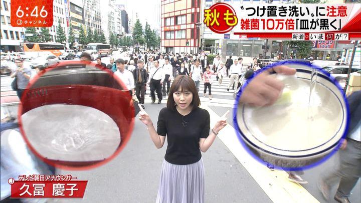 2017年09月08日久冨恵子の画像04枚目