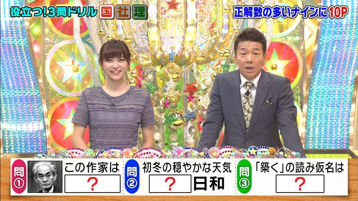 2017年09月13日久冨恵子の画像12枚目