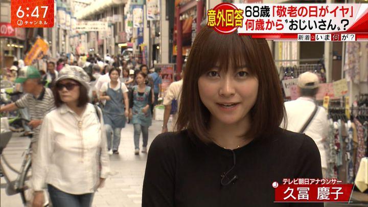 2017年09月15日久冨恵子の画像01枚目
