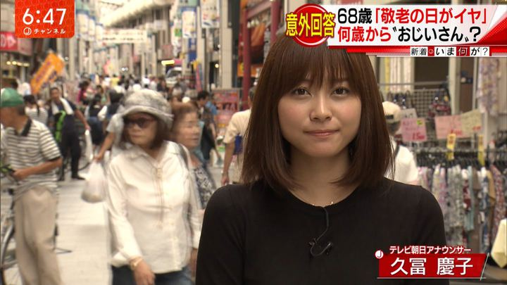 2017年09月15日久冨恵子の画像02枚目