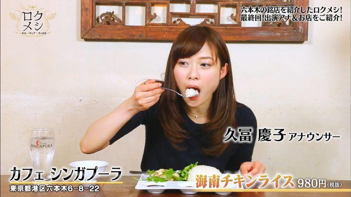 2017年09月27日久冨慶子の画像01枚目