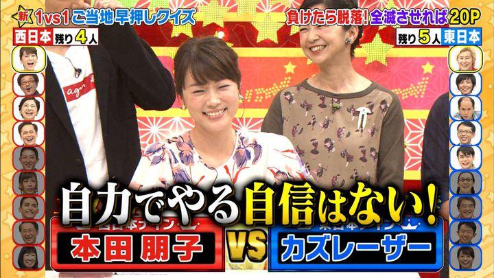 2017年09月06日本田朋子の画像04枚目