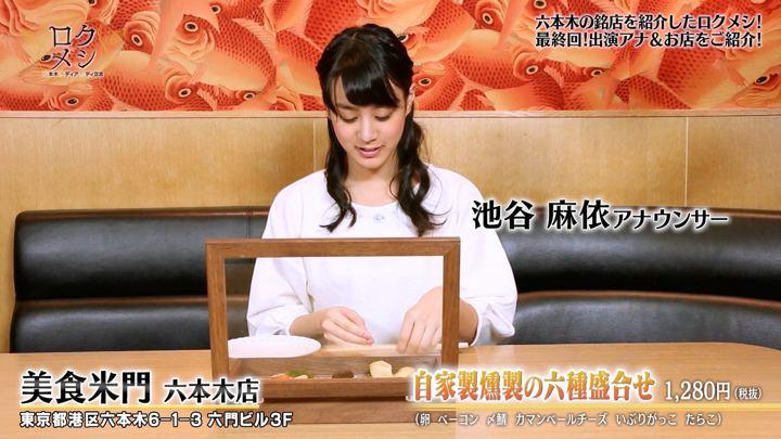2017年09月27日池谷麻依の画像01枚目
