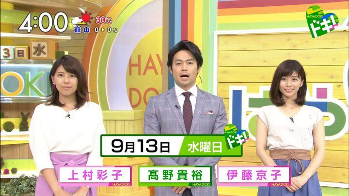2017年09月13日伊藤京子の画像01枚目