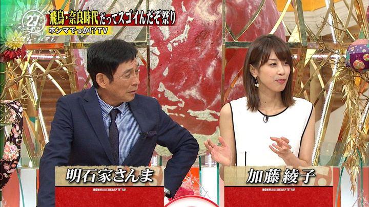 2017年09月09日加藤綾子の画像01枚目