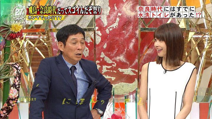 2017年09月09日加藤綾子の画像06枚目