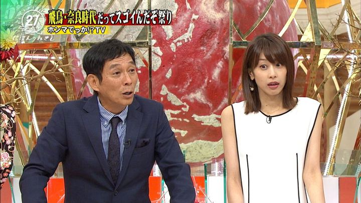 2017年09月09日加藤綾子の画像07枚目