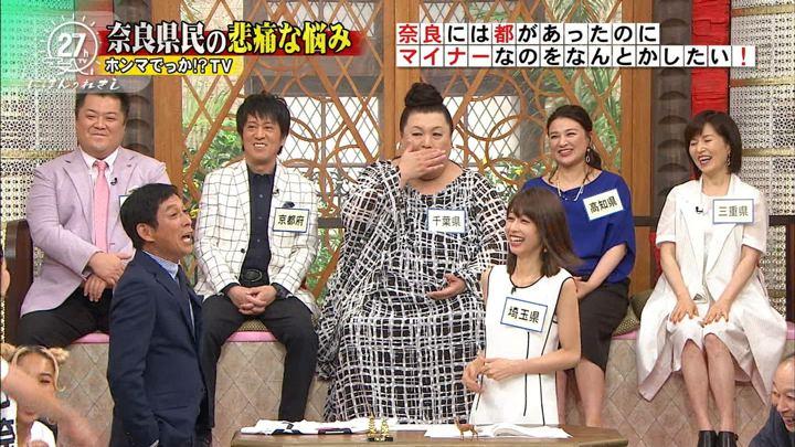 2017年09月09日加藤綾子の画像11枚目