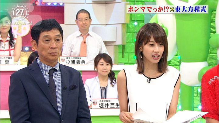 2017年09月09日加藤綾子の画像17枚目