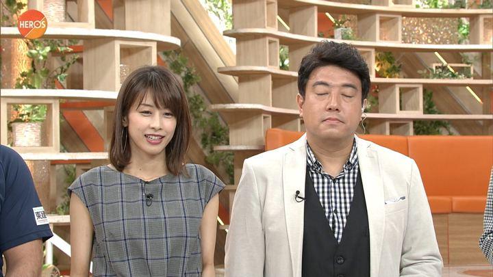 2017年09月10日加藤綾子の画像07枚目