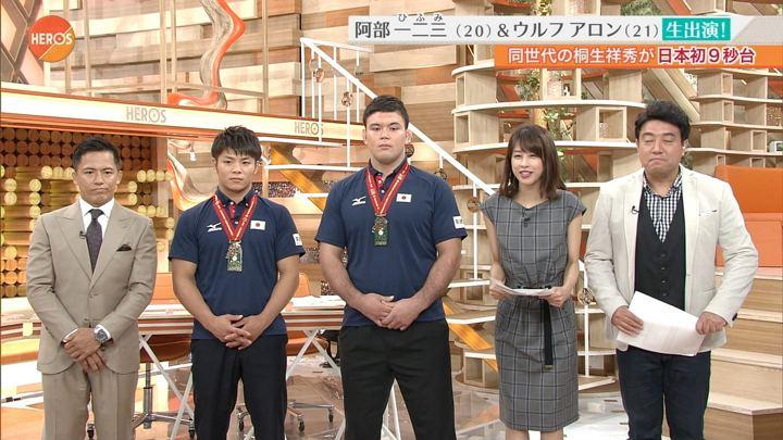 2017年09月10日加藤綾子の画像08枚目