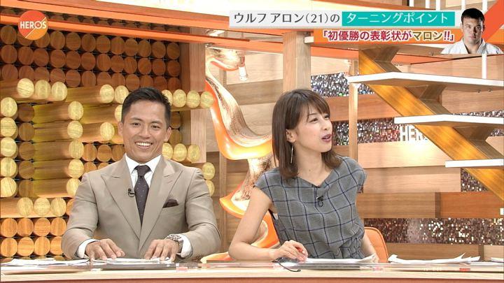 2017年09月10日加藤綾子の画像10枚目