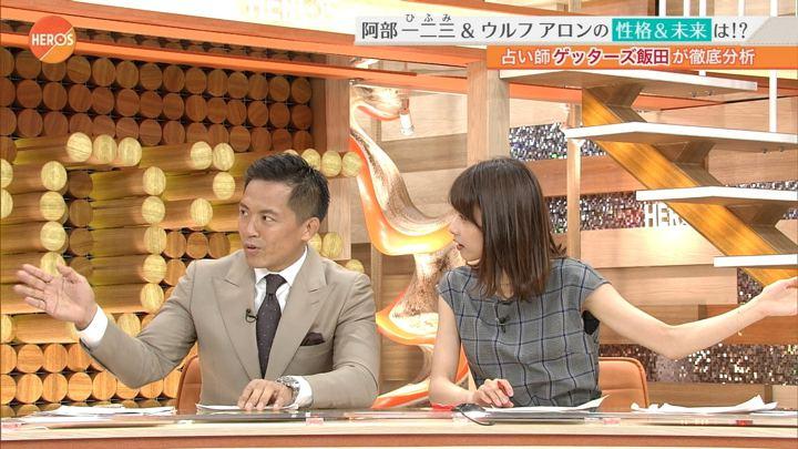 2017年09月10日加藤綾子の画像14枚目
