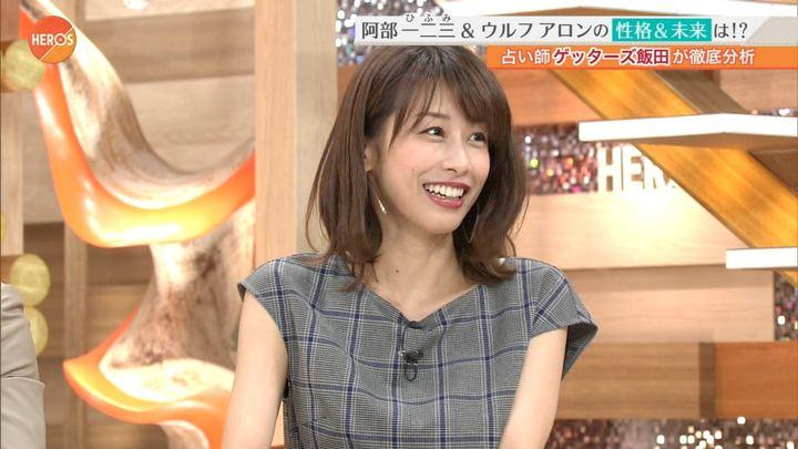 2017年09月10日加藤綾子の画像15枚目