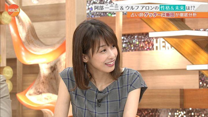 2017年09月10日加藤綾子の画像16枚目