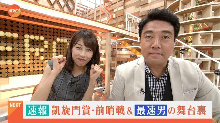 2017年09月10日加藤綾子の画像23枚目