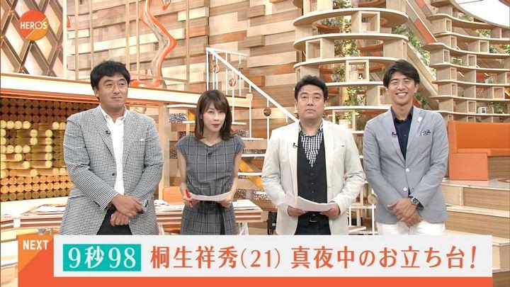 2017年09月10日加藤綾子の画像26枚目