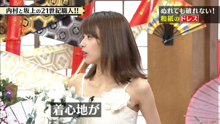 2017年09月13日加藤綾子の画像14枚目