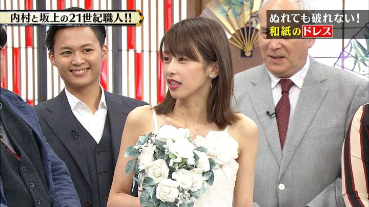 2017年09月13日加藤綾子の画像22枚目