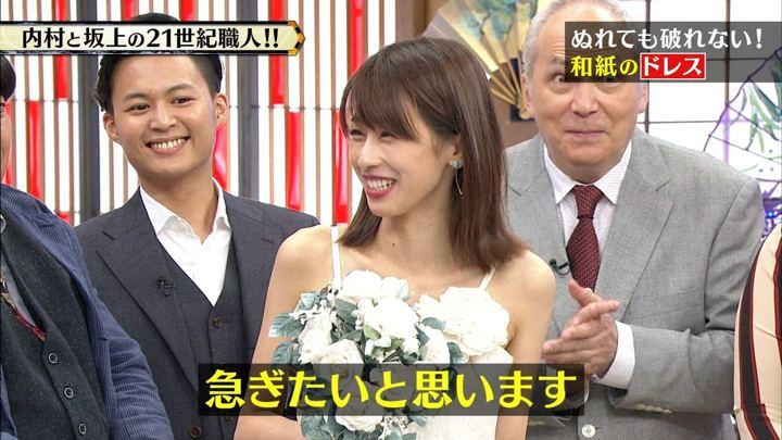 2017年09月13日加藤綾子の画像23枚目