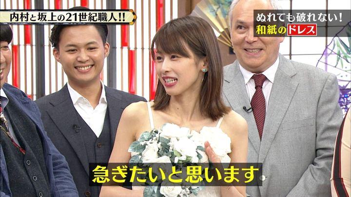 2017年09月13日加藤綾子の画像25枚目