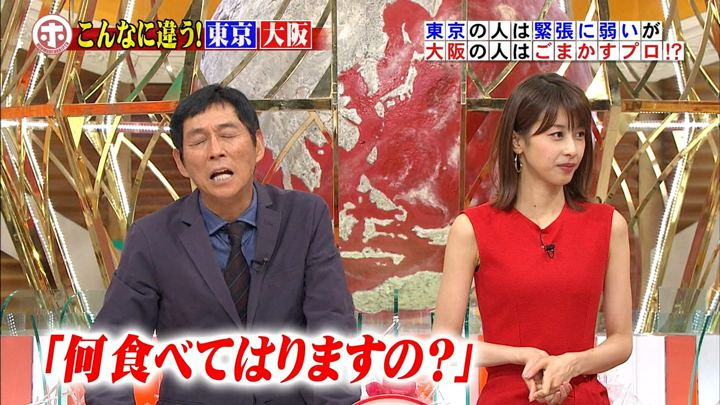 2017年09月13日加藤綾子の画像36枚目