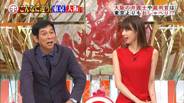 2017年09月13日加藤綾子の画像37枚目