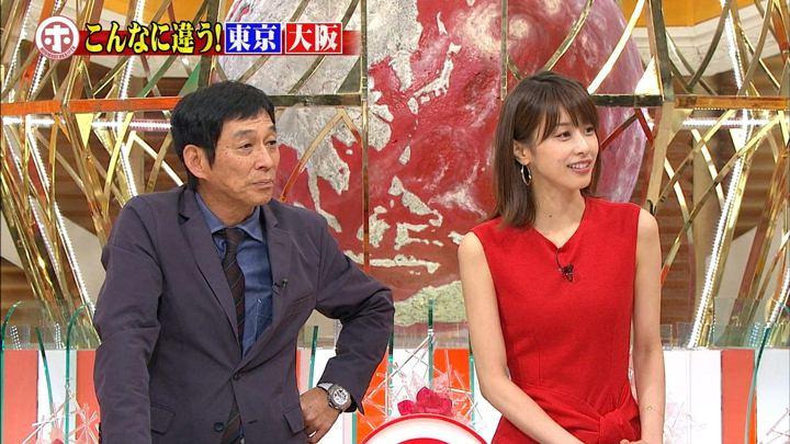 2017年09月13日加藤綾子の画像38枚目