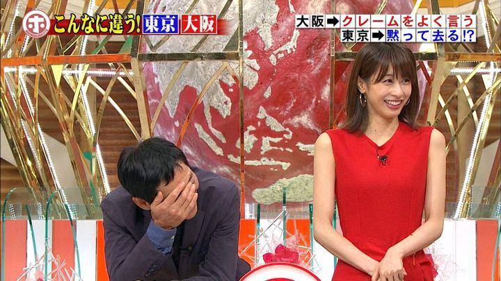 2017年09月13日加藤綾子の画像41枚目