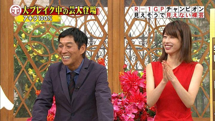 2017年09月13日加藤綾子の画像49枚目