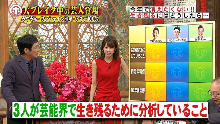 2017年09月13日加藤綾子の画像52枚目