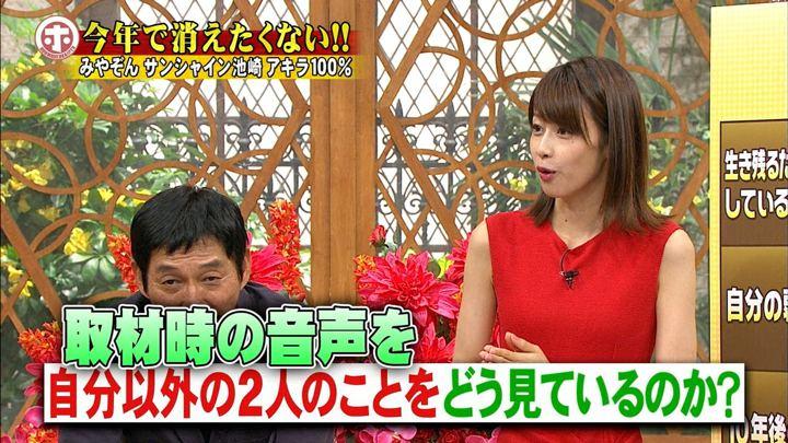 2017年09月13日加藤綾子の画像53枚目