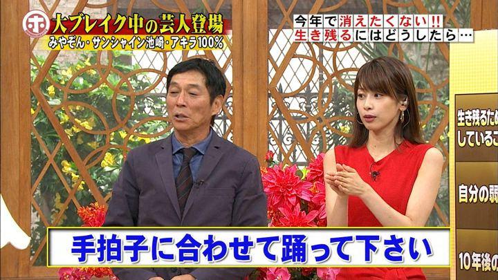 2017年09月13日加藤綾子の画像54枚目