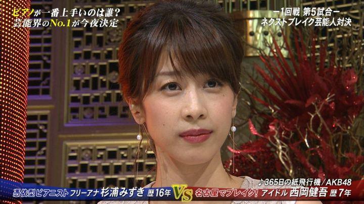 2017年09月22日加藤綾子の画像22枚目