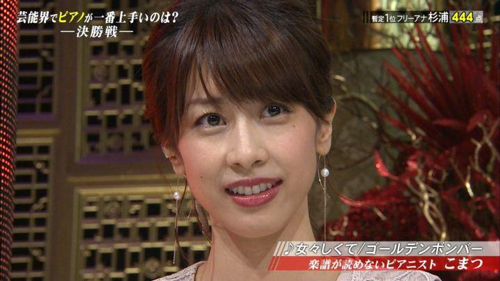 2017年09月22日加藤綾子の画像30枚目