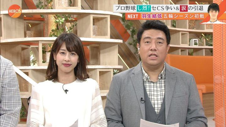 2017年09月24日加藤綾子の画像02枚目