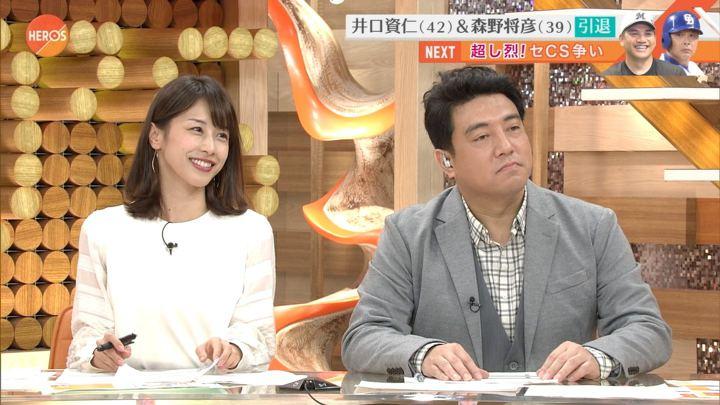 2017年09月24日加藤綾子の画像06枚目