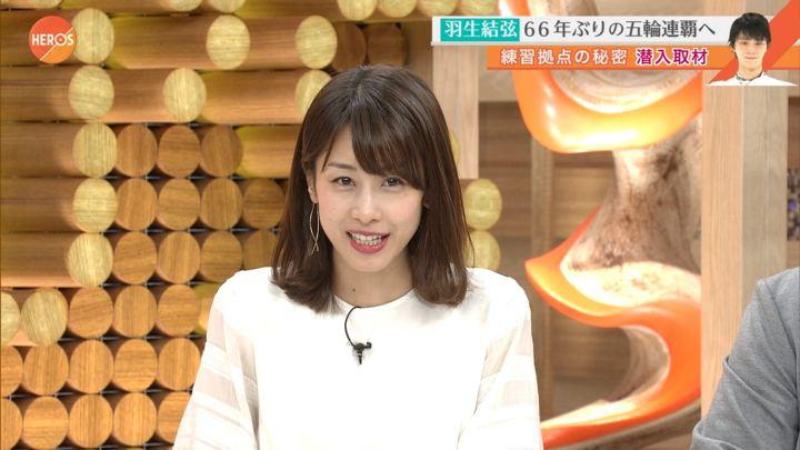 2017年09月24日加藤綾子の画像07枚目