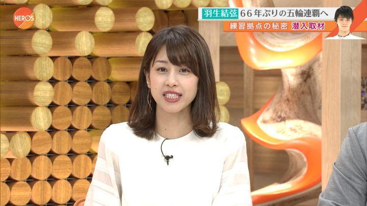 2017年09月24日加藤綾子の画像08枚目