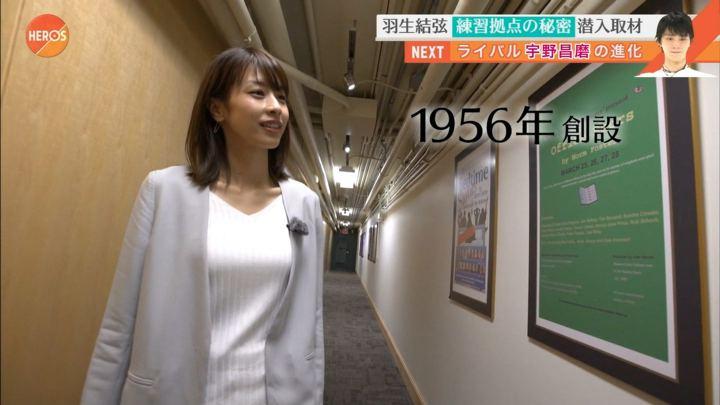 2017年09月24日加藤綾子の画像10枚目