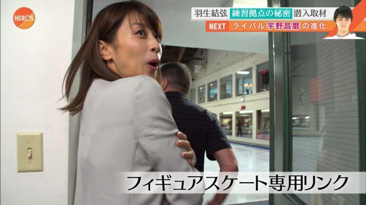 2017年09月24日加藤綾子の画像12枚目