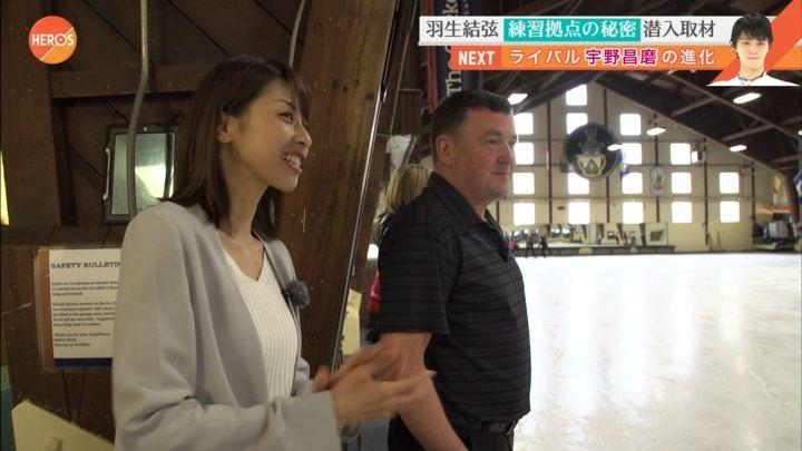 2017年09月24日加藤綾子の画像16枚目