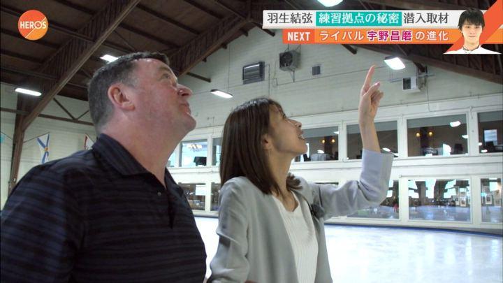 2017年09月24日加藤綾子の画像18枚目