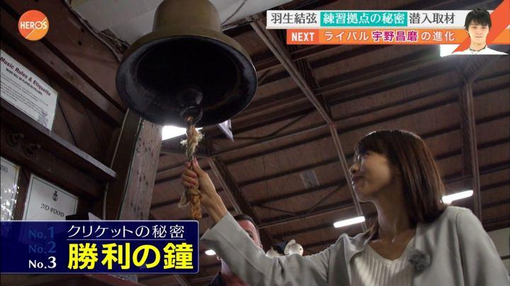 2017年09月24日加藤綾子の画像21枚目